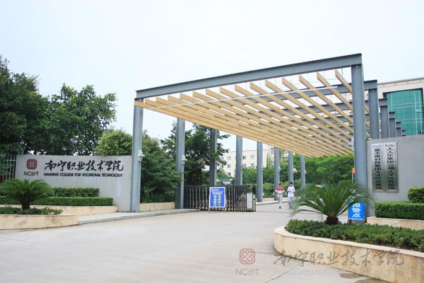 南宁职业技术学院