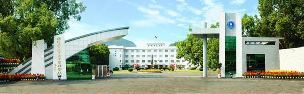桂林航天工业高等专科学校