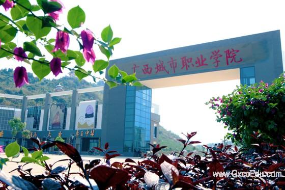 广西城市职业学院校园风光