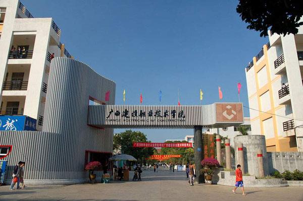 广西建设职业技术学院校园风光