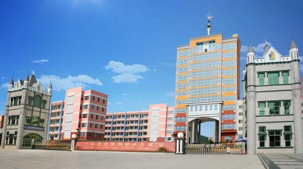 广西英华国际职业学院校园风光