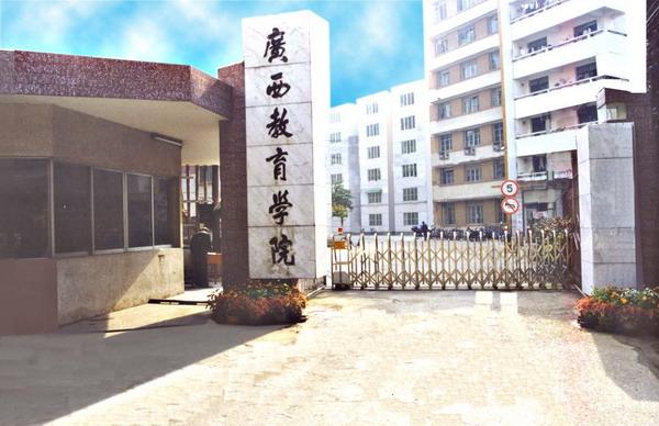 广西教育学院校园风光