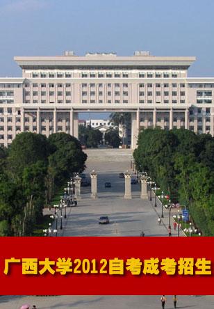 2012年广西大学自考、成考招生简章