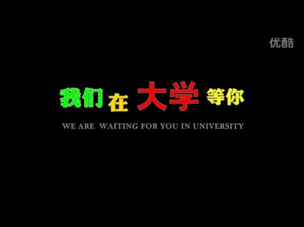 2012高考励志视频:我