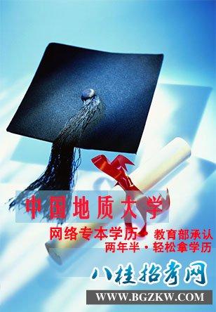 中国地质大学网络