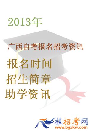 2013年10月广西自考网上报名时间