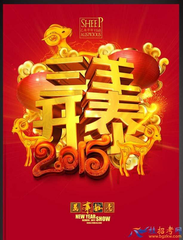 八桂招考网2015新