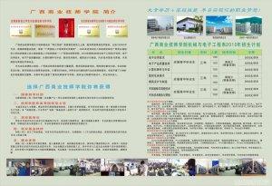 广西商业技师学院机械与电子工程系2010年招生简章