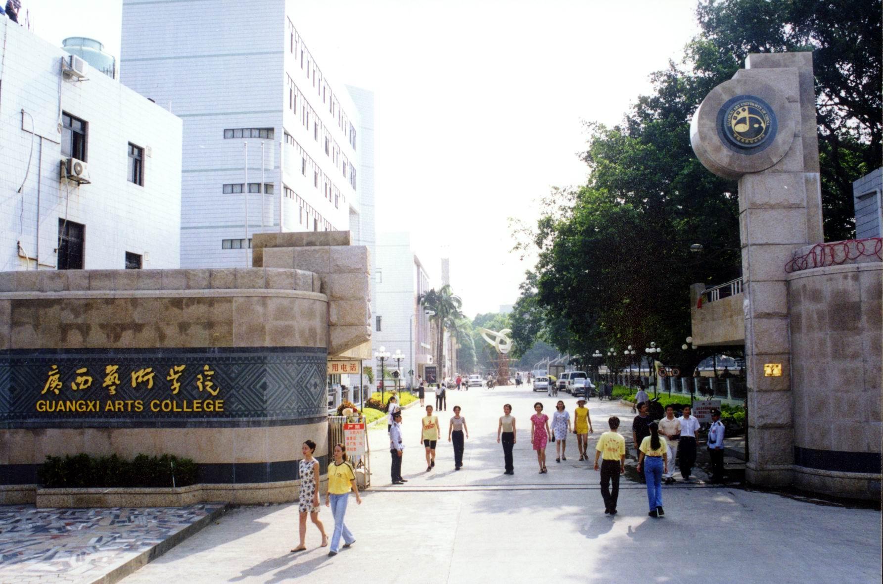 广西艺术学院校园风光