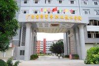 广西国际商务职业技术学院校