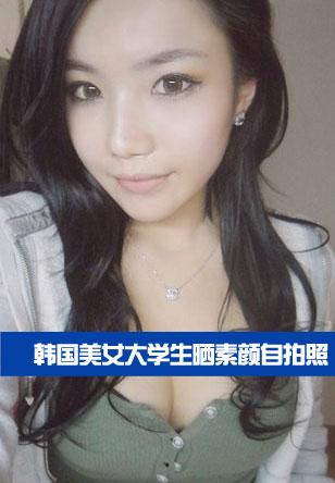 组图:韩国美女大学生晒素颜