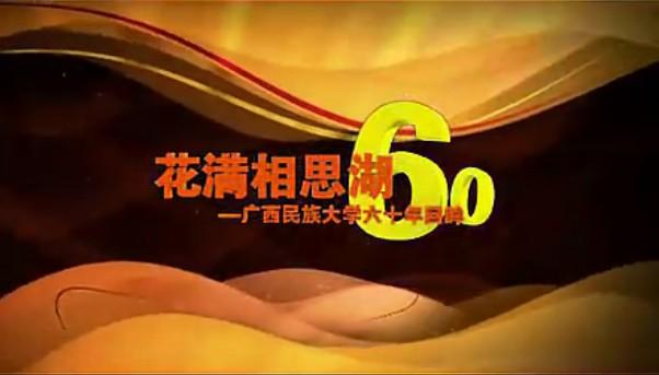 广西民族大学校庆专题