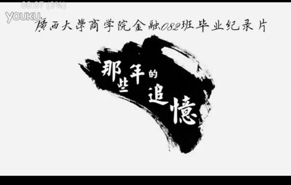 广西大学青春纪录片那