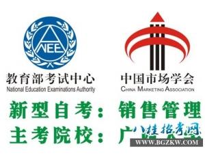 广西自考销售管理专业简章95%毕业率