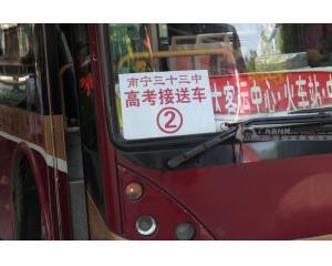 直击2013高考首日南宁
